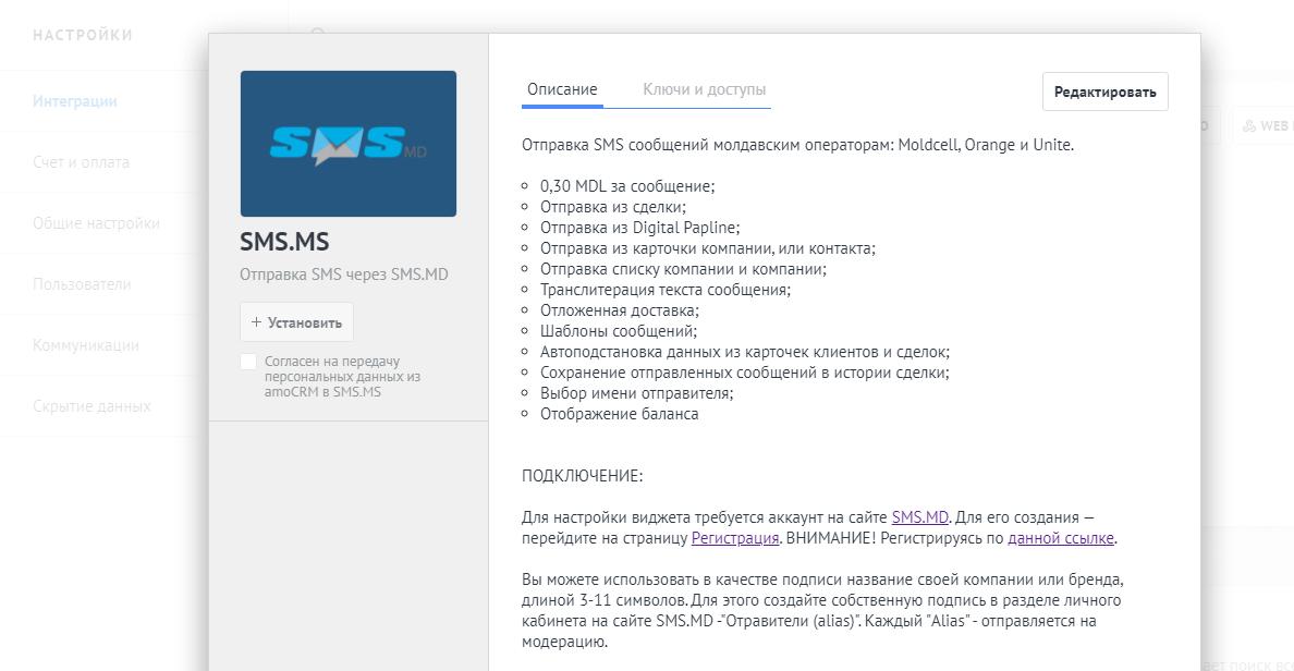 Bulk SMS service în Moldova.